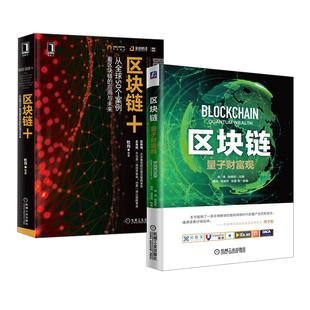 【全2册】区块链+ 从全球50个案例看区块链的应用与未来+区块链 量子财富观商业模式技术实现指导互联网金融比特币投资理财指南书