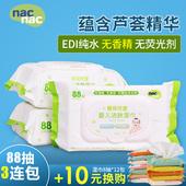 宝贝可爱婴儿湿巾带盖宝宝专用湿纸巾婴幼儿湿巾纸88抽*3包随身装