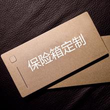 私人定制特殊尺寸宾馆保险箱保险箱笔记本保险柜密码