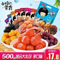 小梅的零食蜜饯组合500g袋装果脯葡萄果干杨梅子话梅散装大礼包