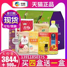 中粮春节年货大礼包128型米面粮油零食坚果杂粮礼盒公司员工福利