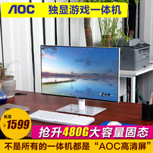 AOC Assembling Machine Computer Four Core Desktop Home Office Individual Display Game 24-inch High Matching i3i5i7 Complete Machine