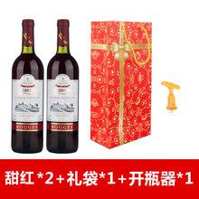 西班牙进口甜红酒半干红葡萄酒送礼佳选正品 礼盒套餐