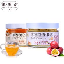 蜜炼百香果茶230g冲饮花果茶水果茶果味酱 恒寿堂蜂蜜柚子茶230g
