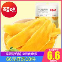 任选【百草味-芒果干120g】休闲零食小吃水果干 蜜饯果脯果干特产