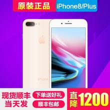 苹果 苹果8手机 Plus原封国行 现货速发 直降1200 Apple iPhone