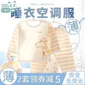 小素材宝宝睡衣套装儿童空调衣服男童女婴儿小孩薄款家居服夏3岁