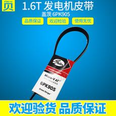 适用标致3008全新408 508C5 C4L 1.6T发电机皮带盖茨正品 6PK905