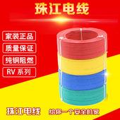 1.5 珠江电线RV0.75 平方多股纯铜电子控制信号线