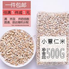 精选新货优质贵州农家小薏米薏苡仁做薏米红豆粥薏仁米500g 包邮