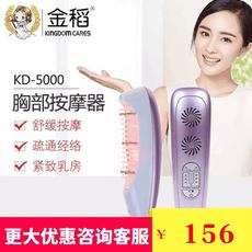 金稻红光微电流胸部按摩器乳络梳丰胸仪乳腺疏通按摩仪KD-5000