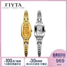 飞亚达手表女手链表防水石英表腕表方形时尚小巧女士手表休闲正品