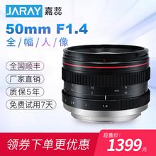 嘉蕊50mmf1.4人像定焦镜头佳能尼康索尼E口全幅大光圈镜头