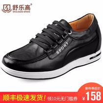 增高鞋 韩版 男式休闲鞋 皮鞋 舒乐高时尚 男鞋 男内增高鞋 男士 潮鞋