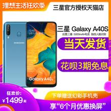 当天发货/分期免息】三星 Galaxy A40s SM-A3050 全网通手机官方旗舰店正品三星学生千元机新款上市 a60