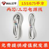 公牛电源线电线软线护套线1.0平方线1.5平方二芯三芯家用国标铜芯