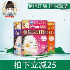 【日本药妆 现货】嘉娜宝3D/Kracie 肌美精立体保湿面膜 4片