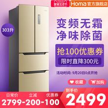 四门双开门变频家用冰箱 303WH 奥马 B法式多门风冷无霜 Homa BCD
