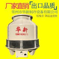 华新80T标准型凉水塔玻璃钢冷却塔冷水塔工业制冷降温水塔