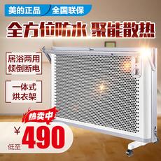 【天天特价】美的取暖器NDK20-18AW浴室速热烤火炉电暖气居浴两用