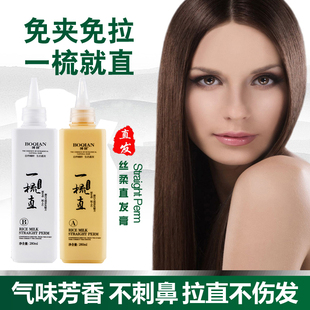 直发膏一梳直头发软化剂柔顺软发膏洗直软化膏免夹免拉直药水持久