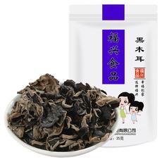 【天猫超市】冠莲 东北黑木耳35g 黑木耳干货 新老包装随机发