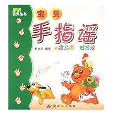 亲亲宝贝丛书 宝贝手指谣 念儿歌做游戏 0-1-2-3岁宝宝亲子必读益智游戏图书籍 婴幼儿歌谣 畅销儿童读物