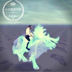 魔兽世界代练7.0军团再临考古稀有坐骑幽灵驯鹿艾特洛之魂非手工