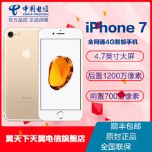 原封正品 Apple 苹果 iPhone 3期免息 7全网通智能手机7plus