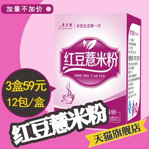 【3盒59】秀尔魅熟红豆薏米粉薏仁粉粥五谷杂粮粉早餐粉代餐粉