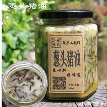 小黄食府葱头猪油拌面拌饭葱油食用油上海老手工制作 包邮
