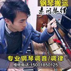 上海专业钢琴搬运 钢琴调音钢琴搬家搬运钢琴调音一条龙服务 搬场