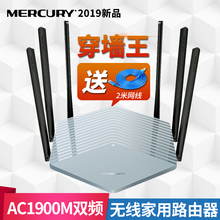 Mercury 1900M Optical Shadow Routing through Wall King Fiber 5g Dual Frequency Gigabit Wireless Router D19 Wired Intelligent Router with High Speed Wifi 100 Megabit Port for Home Crossing Wall