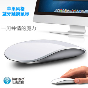<span class=H>超薄</span>时尚无线蓝牙magic mouse苹果风格触摸<span class=H>鼠标</span><span class=H>台式</span>笔记mac通用ma