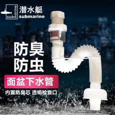 潜水艇下水管防臭洗手盆面盆下水管排水管加长洗脸盆落水下水软管