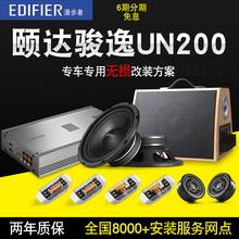 漫步者汽车音响无损改装车载影音升级套装-适用于颐达骏逸UN200
