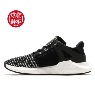 巫师鞋柜 Adidas Originals EQT Support 93/17 BZ0583-0584
