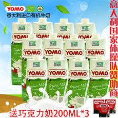 优睦/YOMO  意大利进口 脱脂有机纯牛奶早餐奶儿童孕妇奶 1L*12