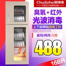 厨缔者光波消毒柜家用商用立式消毒碗筷柜双门智能触控168/198升