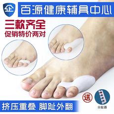 小脚趾内外翻矫正分器硅胶拇指保护套重叠趾间离24日夜用纠形弯曲