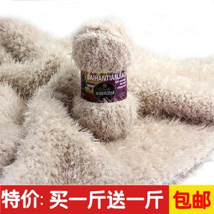 珊瑚绒毛线绒绒线凤羽绒毛巾线手编宝宝儿童围巾线粗毛线批发特价粗毛线