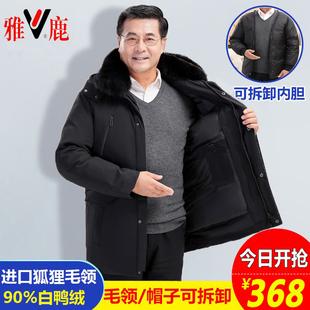 中老年人羽绒服男活里活面中长款爸爸装白鸭绒可拆卸保暖加厚外套