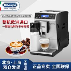 Delonghi/德龙 ETAM29.660.SB 咖啡机全自动进口办公室家用咖啡机