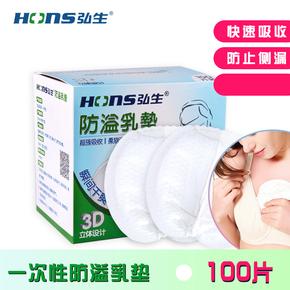弘生防溢乳垫一次性100片