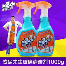 威猛先生玻璃清洁剂500g*2瓶清洗剂擦玻璃水净车窗去污去水渍