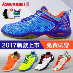 2017年新款川崎羽毛球鞋男鞋女鞋男款超轻透气防滑专业运动鞋正品羽毛球鞋