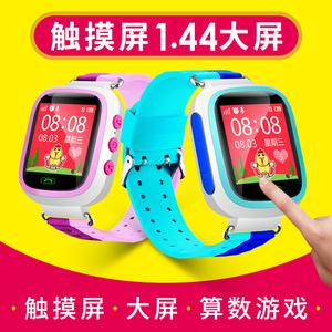 咪咪兔儿童电话手表手机触摸彩屏双色定位小孩手环学生防丢防水智能手表
