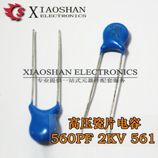 高压瓷片电容 560PF 2000V 2KV 561 直插陶瓷电容