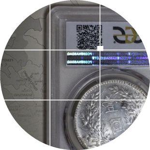 PCGS-MS61 民国三年 袁大头银币 壹圆 3年天津版银元钱币曝光Z#