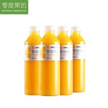 零度果坊 NFC鲜榨橙汁 分享装960ml*4瓶